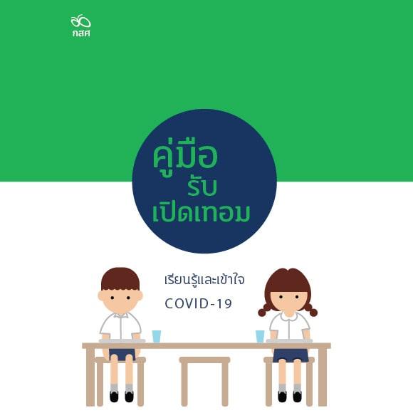 คู่มือรับเปิดเทอม เรียนรู้ และเข้าใจโควิด-19 (Covid-19)
